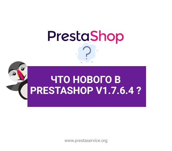 Что нового в PrestaShop 1.7.6.4?