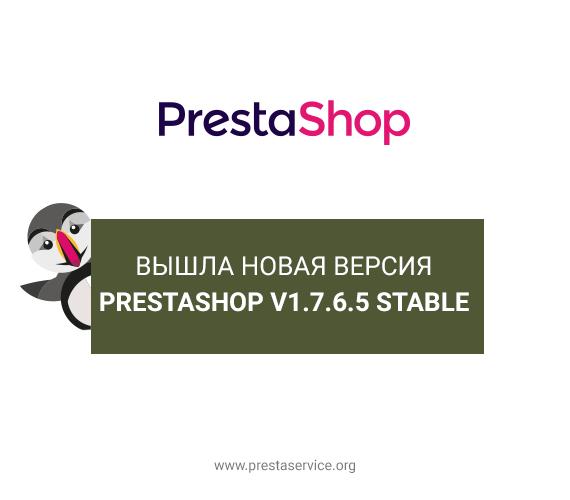 Новая версия PrestaShop v1.7.6.5 Stable