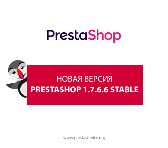 Новая версия PrestaShop 1.7.6.6 Stable