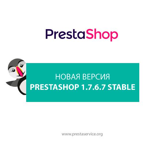 Новая версия PrestaShop 1.7.6.7 Stable