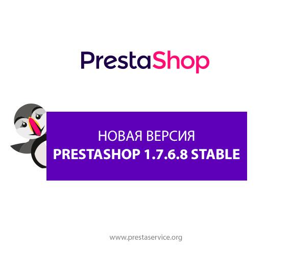 Новая версия PrestaShop 1.7.6.8 Stable