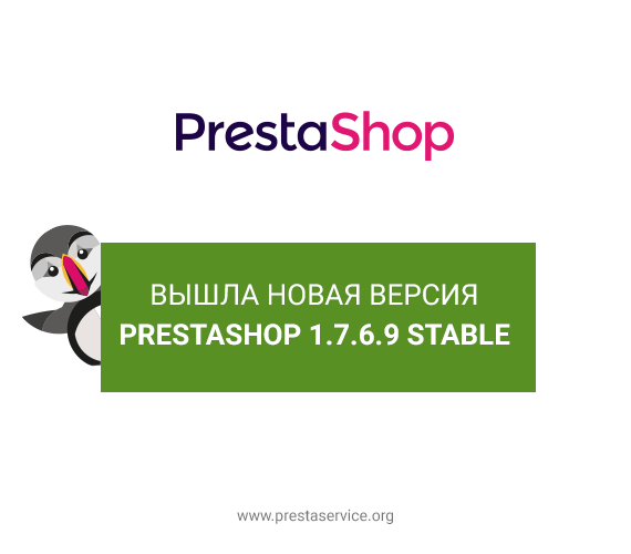 Новая версия PrestaShop 1.7.6.9 Stable